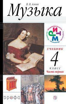 Музыка. 4 класс. Учебник. Комплект в 2-х частях, CD