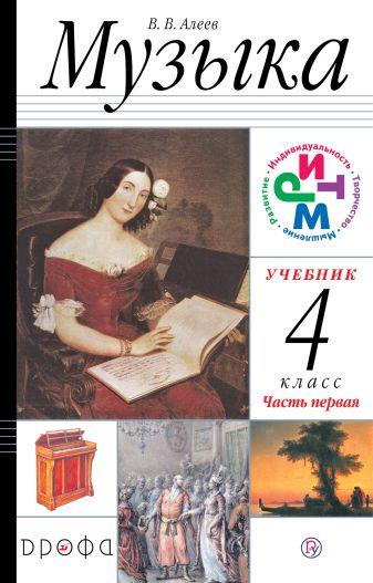 Алеев В.В. - Музыка. 4 класс. Учебник. Комплект в 2-х частях, CD обложка книги