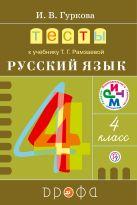 Гуркова И.В. - Русский язык. 4 класс. Тесты' обложка книги