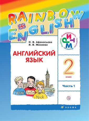 Английский язык. 2 кл. Учебник. Ч.1, Ч.2. + CD. Афанасьева О.В., Михеева И.В.