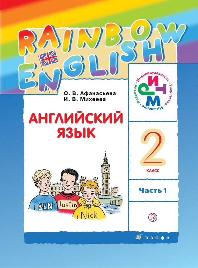 Афанасьева О.В., Михеева И.В. - Английский язык. 2 кл. Учебник. Ч.1, Ч.2. + CD. обложка книги
