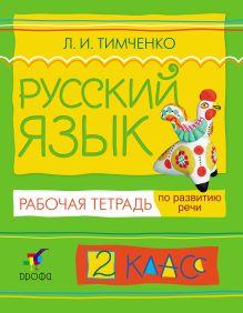 Русский язык.2кл.Рабочая тетрадь по развитию речи.