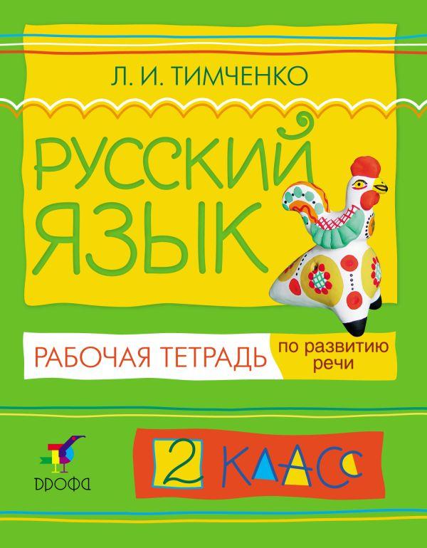 Русский язык.2кл.Рабочая тетрадь по развитию речи. Тимченко Л.И.