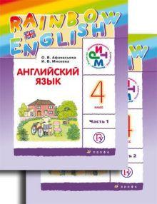 Английский язык. 4 кл. Учебник. Ч.1, Ч.2. + CD.