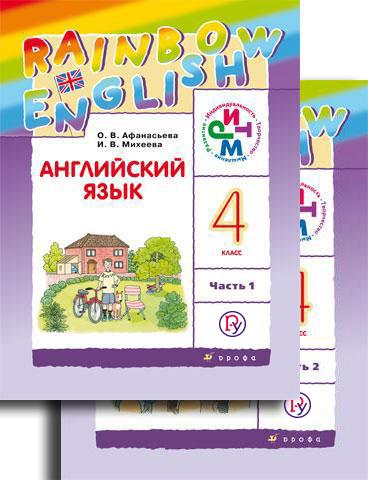 Афанасьева О.В., Михеева И.В. - Английский язык. 4 кл. Учебник. Ч.1, Ч.2. + CD. обложка книги