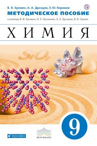 Химия. 9 класс. Методическое пособие Еремин В.В., Дроздов А.А., Керимов Э.Ю.