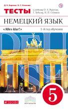 Бартош Д.Н., Козлова Н.С. - Немецкий язык как второй иностранный. 5 класс. Тесты' обложка книги