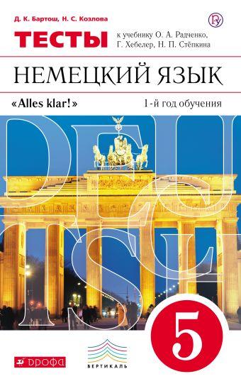Немецкий язык как второй иностранный. 5 класс. Тесты Бартош Д.Н., Козлова Н.С.