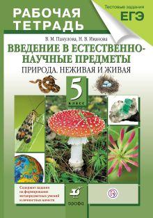 УМК Пасечника. Введение в естественно-научные предметы (5)
