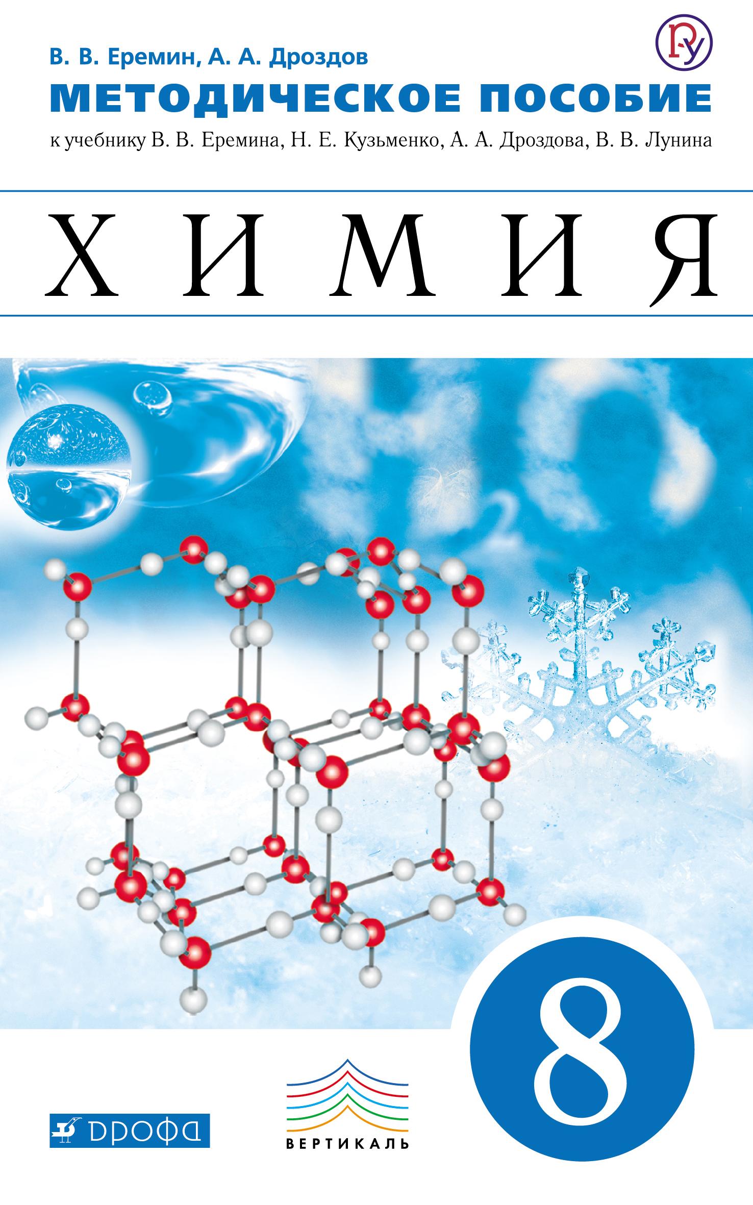 Еремин В.В., Дроздов А.А. Химия. 8 класс. Методическое пособие