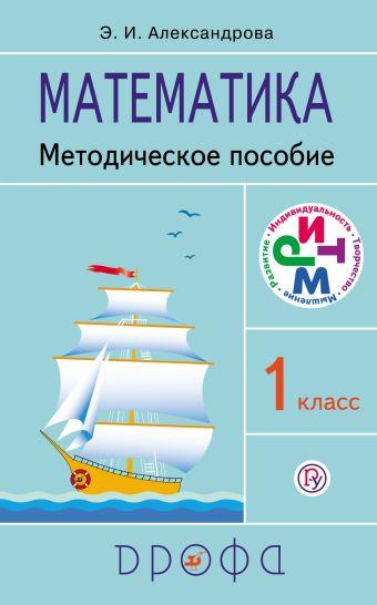Математика. 1 класс. Методическое пособие Александрова Э.И.