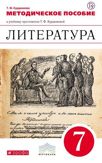 Курдюмова Т.Ф. - Литература. 7 класс. Методическое пособие обложка книги