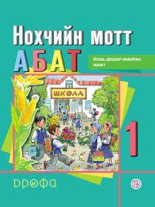 Чеченская азбука