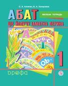 Алиева, Серганова и др. - Пропись на чеченском языке. 1 класс' обложка книги
