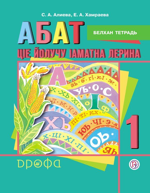 Пропись на чеченском языке. 1 класс Алиева, Серганова и др.