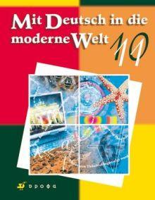 Немецкий язык. Mit Deutsch in die Moderne Welt. 10–11 классы. Учебник