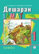 Алиева С.А., Серганова З.З., Касумова Б.С. - Литературное чтение на чеченском языке. 1 класс' обложка книги
