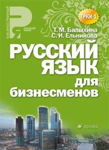 Русский язык для бизнесменов. Учебное пособие