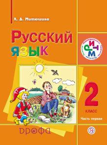 Русский язык. 2 класс. Учебник для школ с родным (нерусским) языком. Часть 1