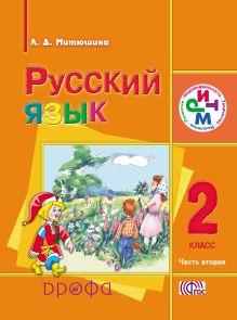 Русский язык. 2 класс. Учебник для школ с родным (нерусским) языком. Часть 2