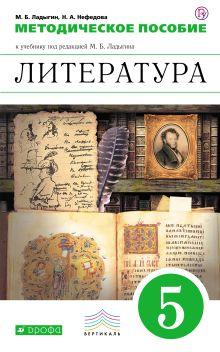 Литература. Углубленное изучение. 5 класс. Методическое пособие