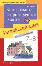 Журина Т.Ю. - Новый курс английского языка. 7–8 классы. Контрольные и проверочные работы' обложка книги