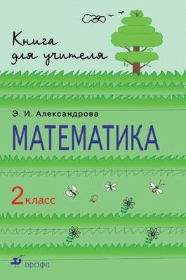Математика. 2 класс. Методическое пособие Александрова Э.И.