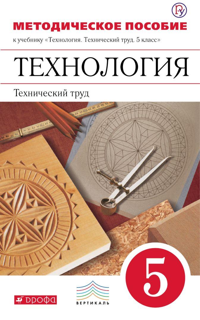 Технология. Технический труд. 5 класс. Методическое пособие Казакевич В.М.