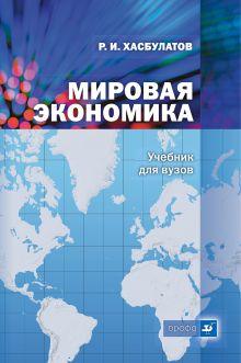 Мировая экономика. Учебник, CD