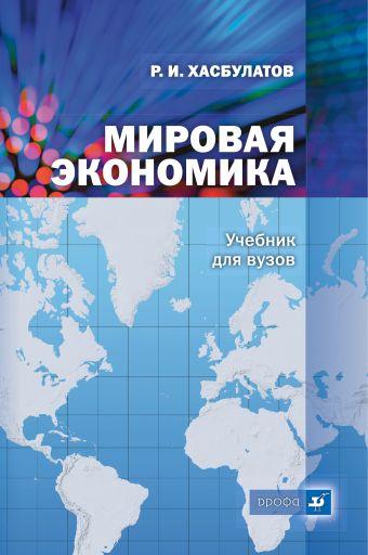Мировая экономика. Учебник, CD Хасбулатов Р.И.
