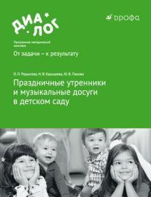 Праздничные утренники и музыкальные досуги в детском саду. 3-7 лет. Методическое пособие ( с аудиоприложением на CD)