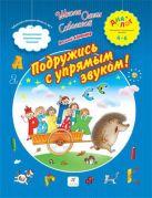 Агафонов В.В. - Подружись с упрямым звуком. 4–6 лет. Пособие для детей' обложка книги