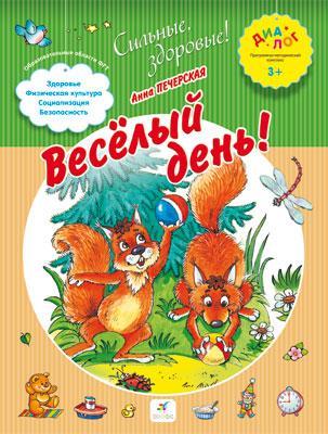 Веселый день! 3–4 года. Пособие для детей Печерская А.Н.