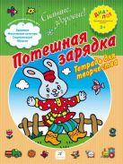 Синявский П.А. - Потешная зарядка. 3–4 года. Рабочая тетрадь' обложка книги