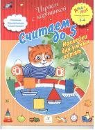 Торчинская М.О. - Считаем до 5. Наклейки для умных котят. 3–4 года. Пособие для детей' обложка книги