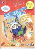 Торчинская М.О. - Встречаем осень. Наклейки для умных котят. 3–4 года. Пособие для детей' обложка книги