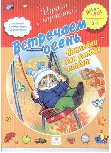 Встречаем осень. Наклейки для умных котят. 3–4 года. Пособие для детей