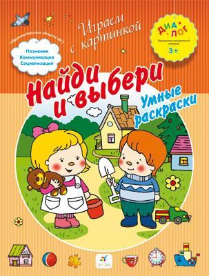 Найди и выбери. Умные раскраски. 3–4 года. Пособие для детей Иванова А.А.