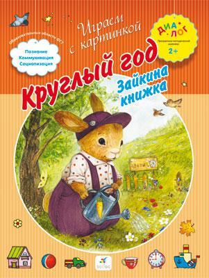 Круглый год. Зайкина книжка. 2–3 года. Пособие для детей - фото 1