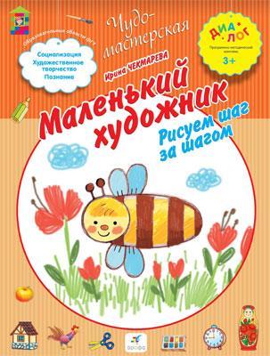 Чекмарева И.Я. - Маленький художник. Рисуем шаг за шагом. 3–4 года. Пособие для детей обложка книги