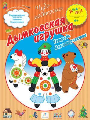 Деркач Т.Б. - Дымковская игрушка. 6–7 лет. Рабочая тетрадь обложка книги