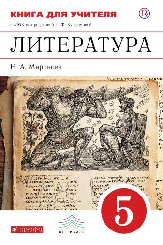 Миронова Н.А. - Литература. 5 класс. Книга для учителя обложка книги