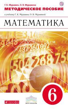 Математика. 6 класс. Методическое пособие