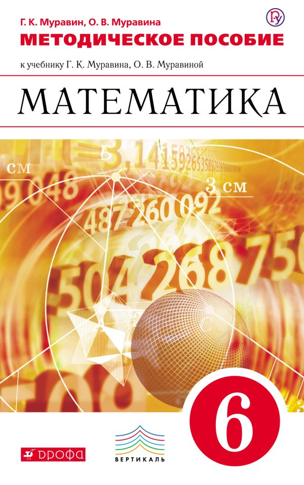 Математика. 6 класс. Методическое пособие Муравин Г.К.,  Муравина О.В.
