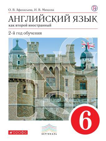 Английский язык. 2-й год обучения. 6кл. Учебник + CD. Афанасьева О.В., Михеева И.В.