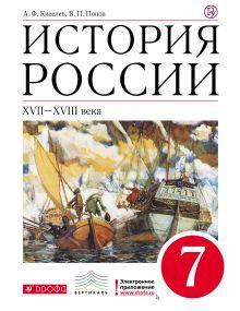 История России XVII–XVIII века. 7 класс. Учебник