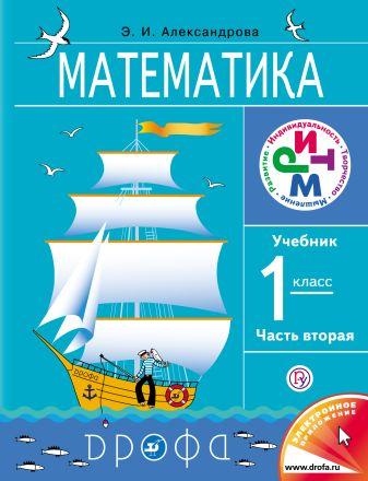 Александрова Э.И. - Математика. 1 класс. Учебник. Часть 2 обложка книги