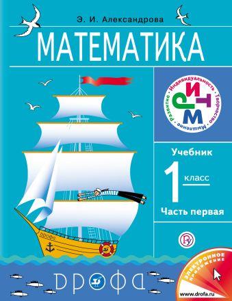 Математика. 1 класс. Учебник. Часть 1 Александрова Э.И.
