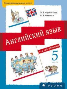 Новый курс английского языка. 5 класс. Учебник, CD