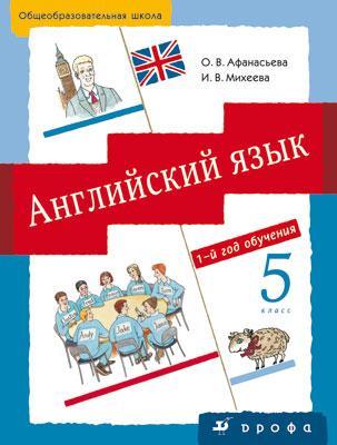Новый курс английского языка. 5 класс. Учебник, CD Афанасьева О.В., Михеева И.В.